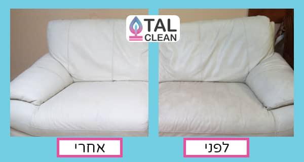 ניקוי ספות עור בירושלים