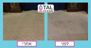 2נקוי שטיחים