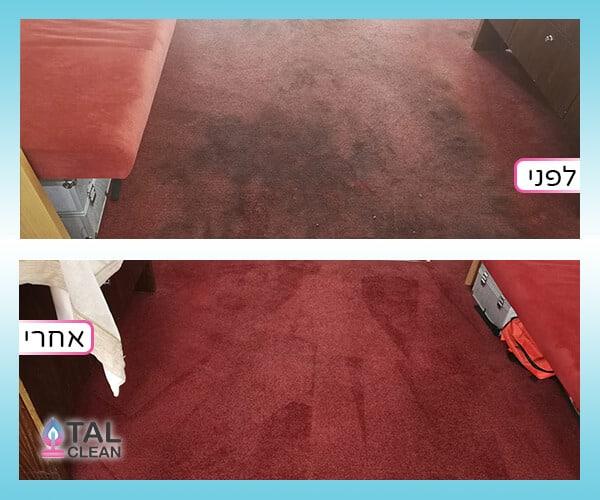ניקוי שטיחים ראש העין לפסח